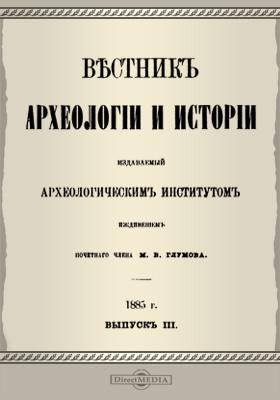 Вестник археологии и истории: журнал. 1885. Вып. 3