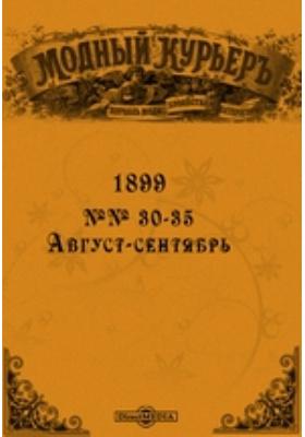 Модный курьер. 1899. №№ 30-35, Август-сентябрь