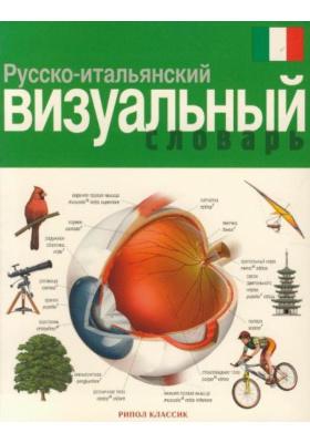 Русско-итальянский визуальный словарь = The Mini Visual Dictionary