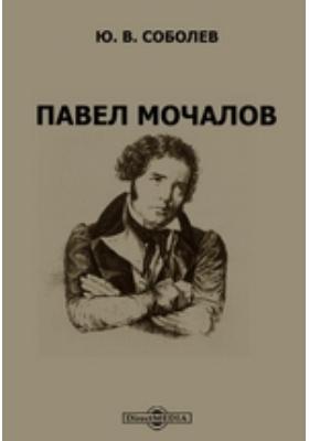 Павел Мочалов: документально-художественная литература