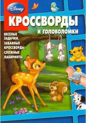 """Сборник кроссвордов и головоломок № 0801 (""""Дисней"""")"""