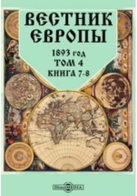 Вестник Европы. 1893. Т. 4, Книга 7-8, Июль-август