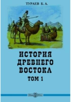История Древнего Востока. Т. 1
