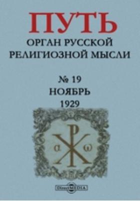 Путь. Орган русской религиозной мысли: журнал. 1929. № 19, Ноябрь