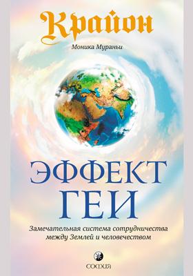Крайон. Эффект Геи : замечательная система сотрудничества между Землей и человечеством: научно-популярное издание