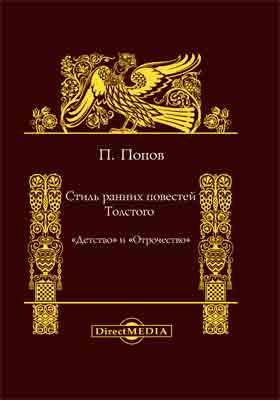 """Стиль ранних повестей Толстого (""""Детство"""" и """"Отрочество""""): публицистика"""