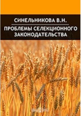 Проблемы селекционного законодательства СССР: монография