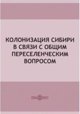 Колонизация Сибири в связи с общим переселенческим вопросом: монография