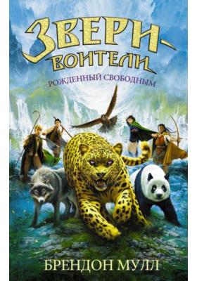 Рожденный свободным = Spirit Animals: Wild Born : Повесть