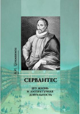 Сервантес. Его жизнь и литературная деятельность: художественная литература