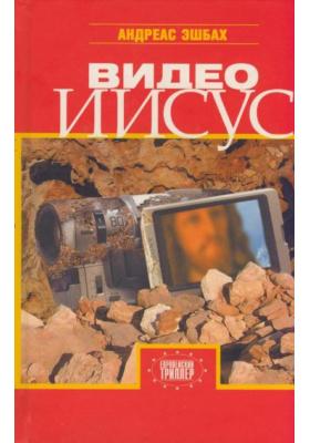 Видео Иисус = Das Jesus video : Роман