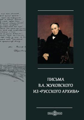 Письма В.А. Жуковского из «Русского архива»