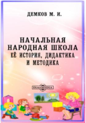 Начальная народная школа, ее история, дидактика и методика