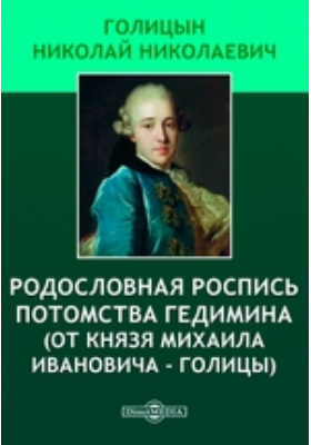 Родословная роспись потомства Гедимина  (от князя Михаила Ивановича - Голицы)