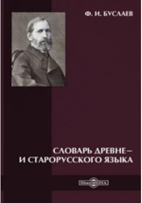 Словарь древне- и старорусского языка: словарь