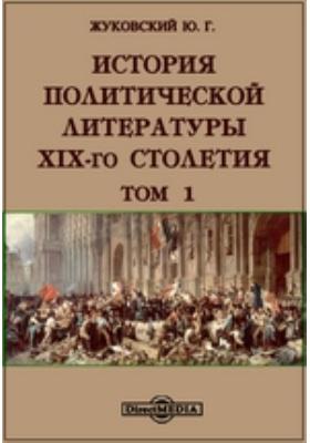 История политической литературы XIX-го столетия. Т. 1