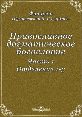 Православное догматическое богословие, Ч. 1. Отделение 1-3