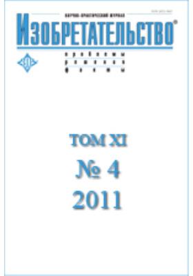 Изобретательство : проблемы, решения, факты: научно-практический журнал. 2011. Т. XI, № 4