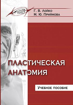 Пластическая анатомия: учебное пособие