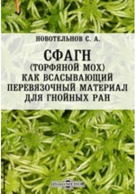 СФАГН (торфяной мох), как всасывающий перевязочный материал для гнойных ран