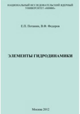 Элементы гидродинамики: учебное пособие