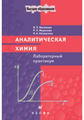 Аналитическая химия: лабораторный практикум