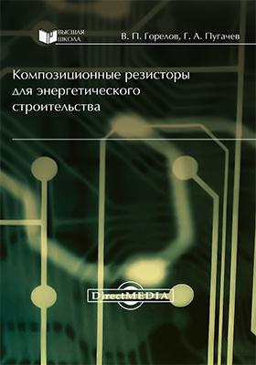 Композиционные резисторы для энергетического строительства: монография