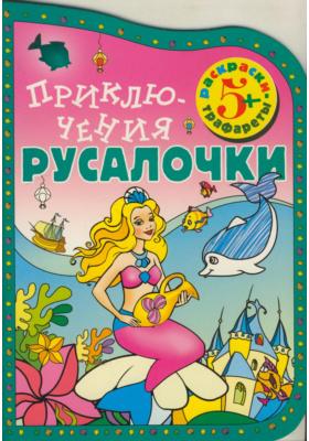 Приключения русалочки
