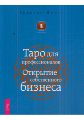 Таро для профессионалов. Открытие собственного бизнеса = Professional Tarot: The Business of Reading, Consulting and Teaching