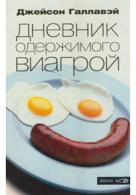 Дневник одержимого Виагрой = Diary of a Viagra Fiend : Роман