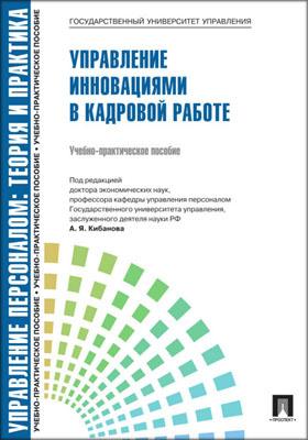 Управление персоналом : теория и практика. Управление инновациями в кадровой работе: учебное пособие