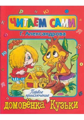 Первое приключение домовенка Кузьки : Сказка