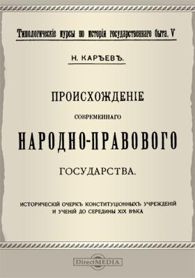 Типологические курсы по истории государственного быта. V. Происхождение современного народно-правового государства: публицистика