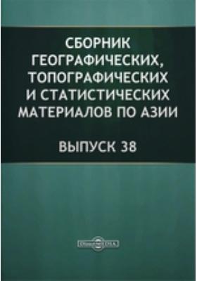 Сборник географических, топографических и статистических материалов по Азии. 1889. Вып. 38