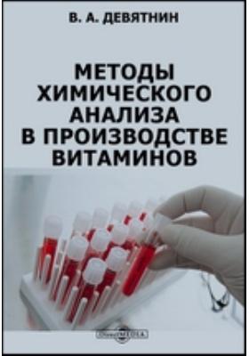 Методы химического анализа в производстве витаминов