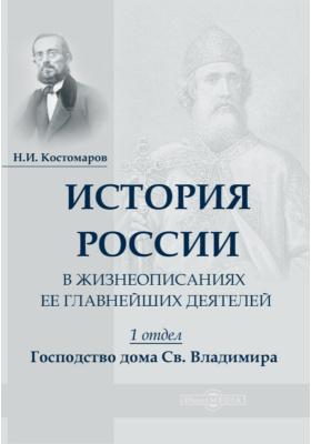 История России в жизнеописаниях ее главнейших деятелей : Первый отдел:...