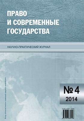 Право и современные государства: научно-практический журнал. 2014. № 4