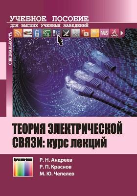 Теория электрической связи : курс лекций