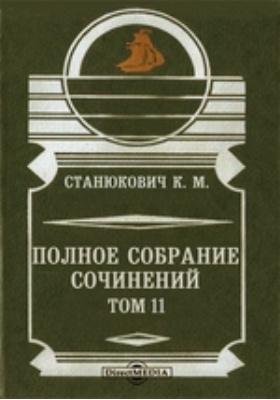 Полное собрание сочинений. Т. 11
