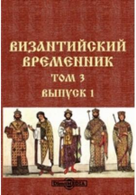 Византийский временник : издаваемый при Императорской Академии Наук: журнал. 1896. Т. 3, Вып. 1