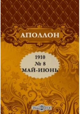 Аполлон. 1910. № 8, Май-июнь