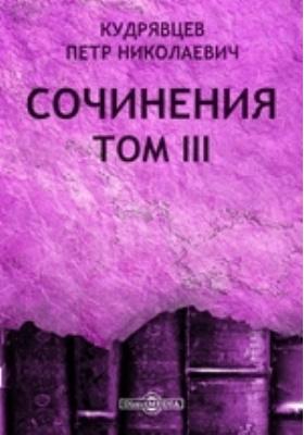 Сочинения От падения Западной Римской империи до восстановления ее Карлом Великим. Том III. Судьбы Италии