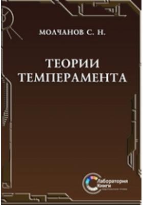 Теории темперамента: монография