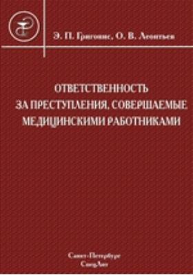 Ответственность за преступления, совершаемые медицинскими работниками: учебное пособие