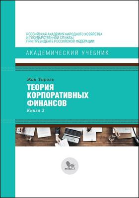 Теория корпоративных финансов: учебник : в 2 кн. Книга 2