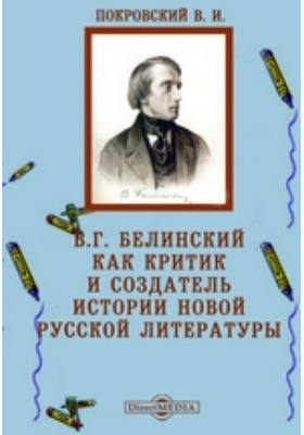 В.Г. Белинский как критик и создатель истории новой русской литературы: монография