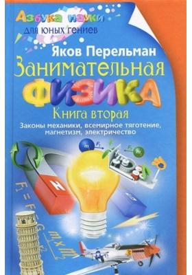 Занимательная физика. Книга 2 : Законы механики, всемирное тяготение, магнетизм, электричество