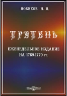 Трутень. 1769-1770
