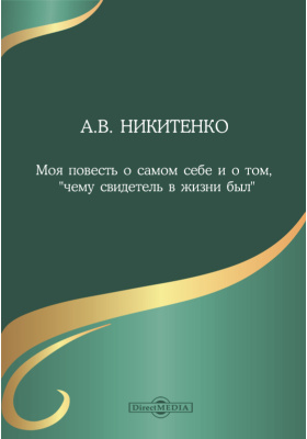 """Моя повесть о самом себе и о том, """"чему свидетель в жизни был"""" : """"Записки и дневник"""" (1804 - 1877гг.): воспоминания. Т. 2"""