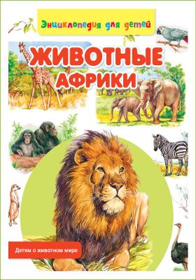 Животные Африки : энциклопедия для детей